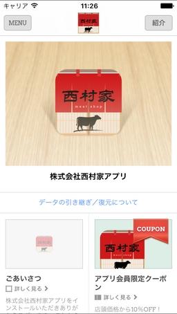 株式会社西村家アプリ
