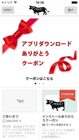肉料理 Zushioアプリ